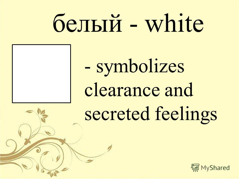 белый - white - symbolizes clearance and secreted feelings