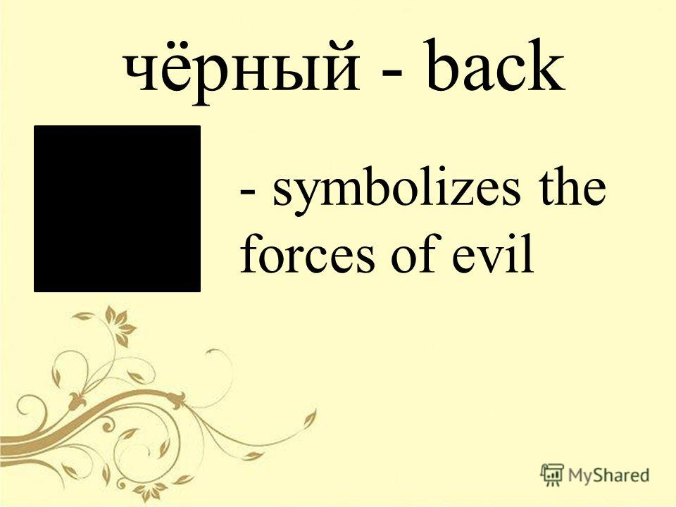 чёрный - back - symbolizes the forces of evil