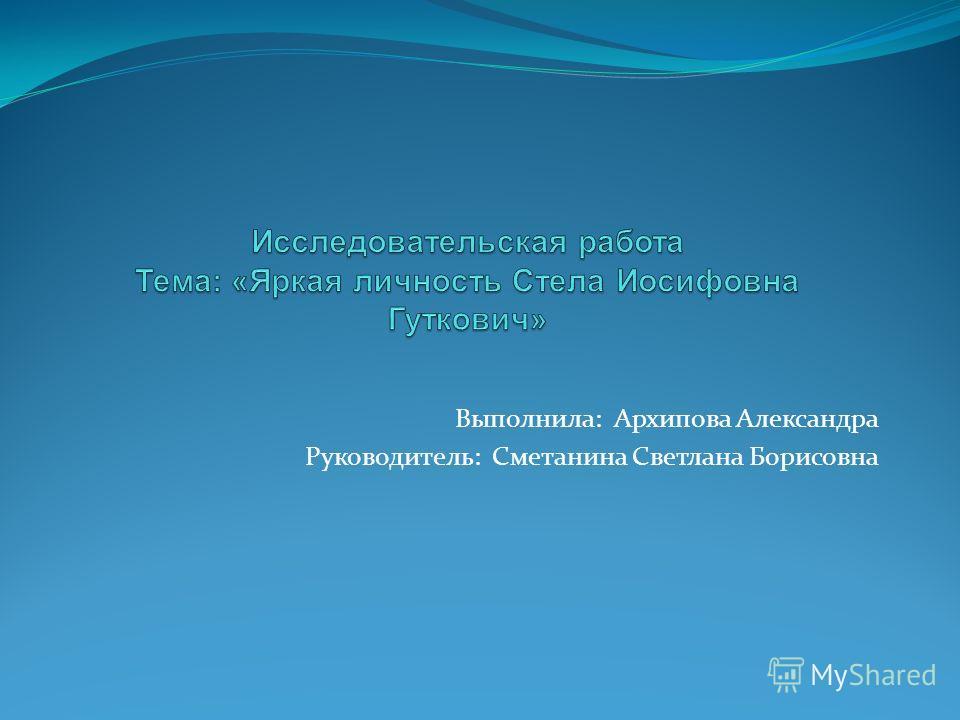 Выполнила: Архипова Александра Руководитель: Сметанина Светлана Борисовна
