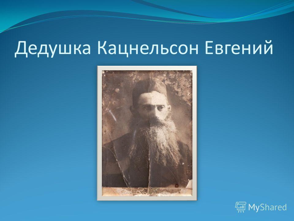 Дедушка Кацнельсон Евгений