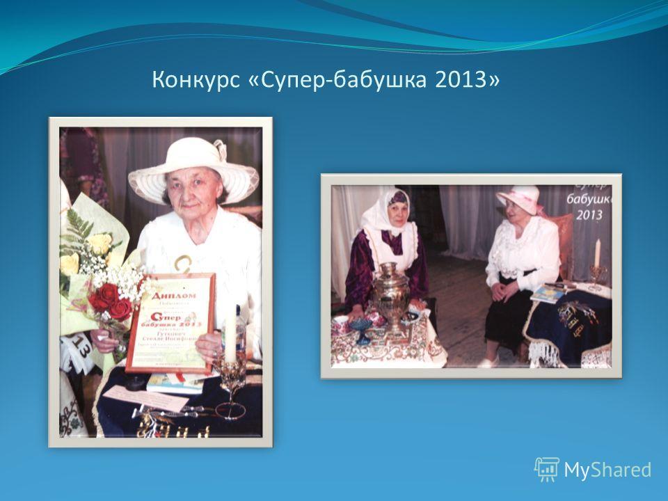Конкурс «Супер-бабушка 2013»