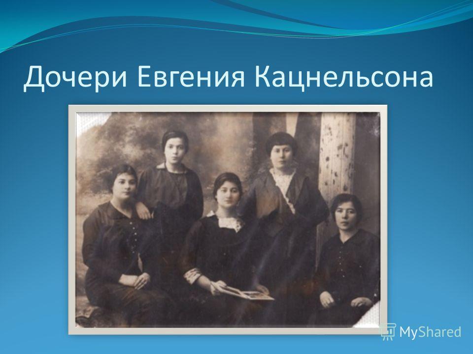 Дочери Евгения Кацнельсона