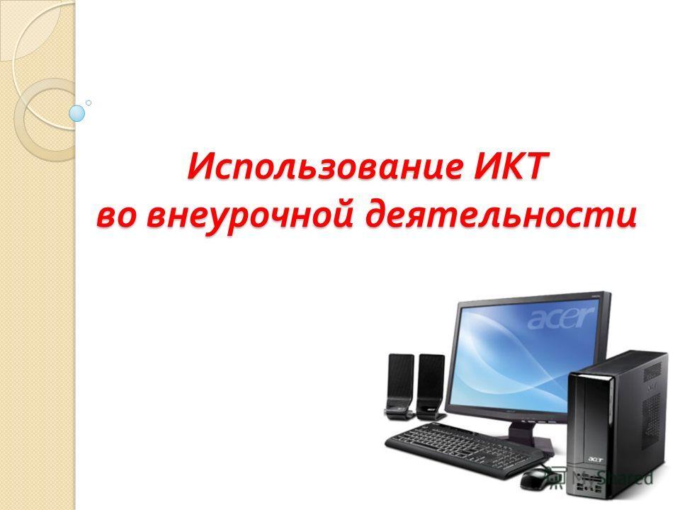 Использование ИКТ во внеурочной деятельности