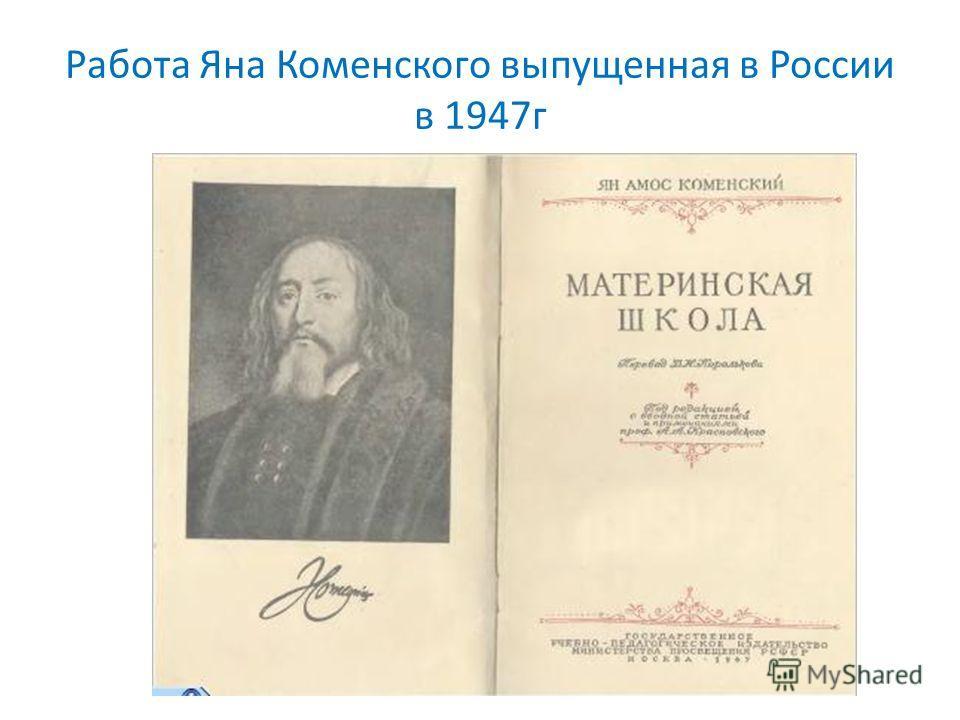Работа Яна Коменского выпущенная в России в 1947 г
