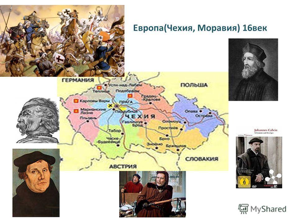 Европа(Чехия, Моравия) 16 век