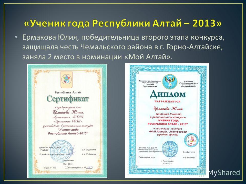 Ермакова Юлия, победительница второго этапа конкурса, защищала честь Чемальского района в г. Горно - Алтайске, заняла 2 место в номинации « Мой Алтай ».