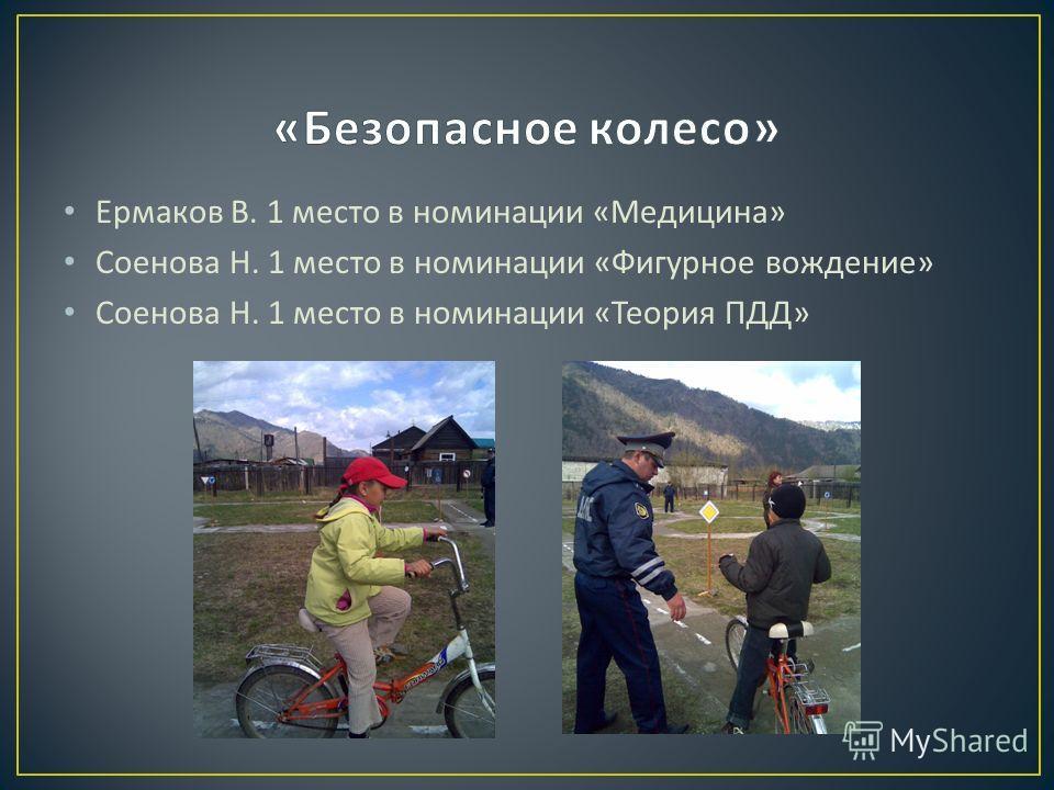 Ермаков В. 1 место в номинации « Медицина » Соенова Н. 1 место в номинации « Фигурное вождение » Соенова Н. 1 место в номинации « Теория ПДД »