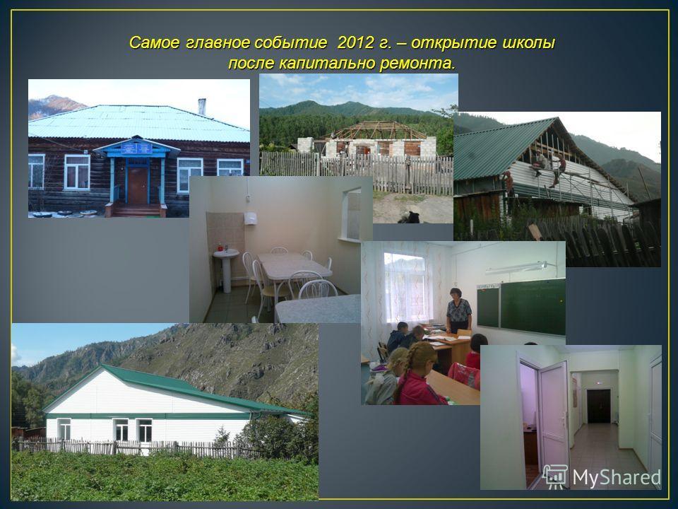 Самое главное событие 2012 г. – открытие школы после капитально ремонта.