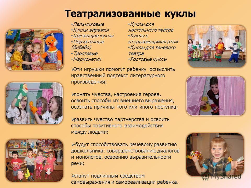 Театрализованные куклы Пальчиковые Куклы-варежки Шагающие куклы Перчаточные (бибабо) Тростевые Марионетки Куклы для настольного театра Куклы с открывающимся ртом Куклы для теневого театра Ростовые куклы Эти игрушки помогут ребенку осмыслить нравствен