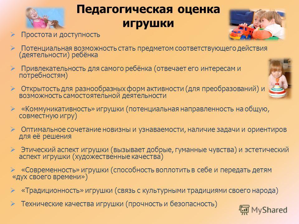 Простота и доступность Потенциальная возможность стать предметом соответствующего действия (деятельности) ребёнка Привлекательность для самого ребёнка (отвечает его интересам и потребностям) Открытость для разнообразных форм активности (для преобразо