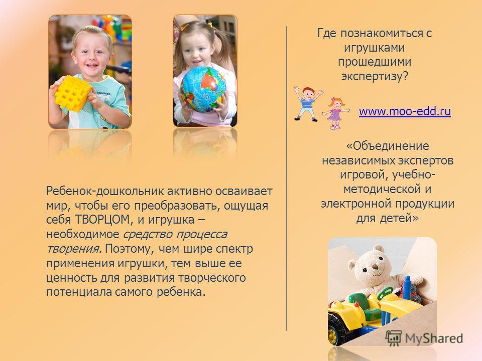 Ребенок-дошкольник активно осваивает мир, чтобы его преобразовать, ощущая себя ТВОРЦОМ, и игрушка – необходимое средство процесса творения. Поэтому, чем шире спектр применения игрушки, тем выше ее ценность для развития творческого потенциала самого р