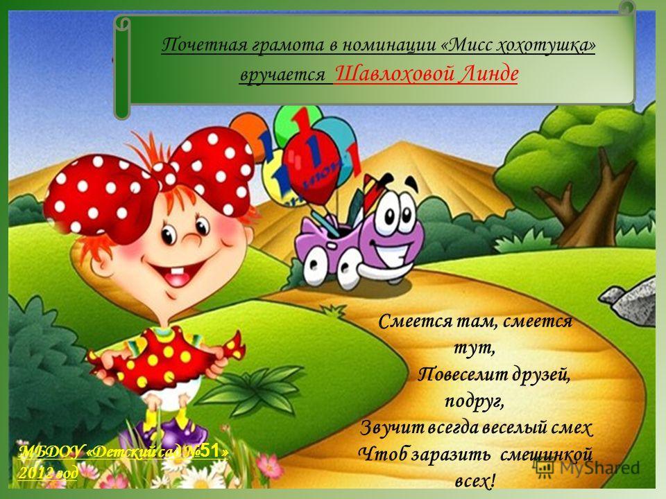 Почетная грамота в номинации «Мисс хохотушка» вручается Шавлоховой Линде МБДОУ «Детский сад 51 » 2012 год