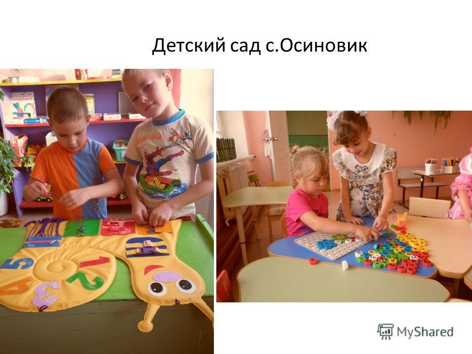 Детский сад с.Осиновик