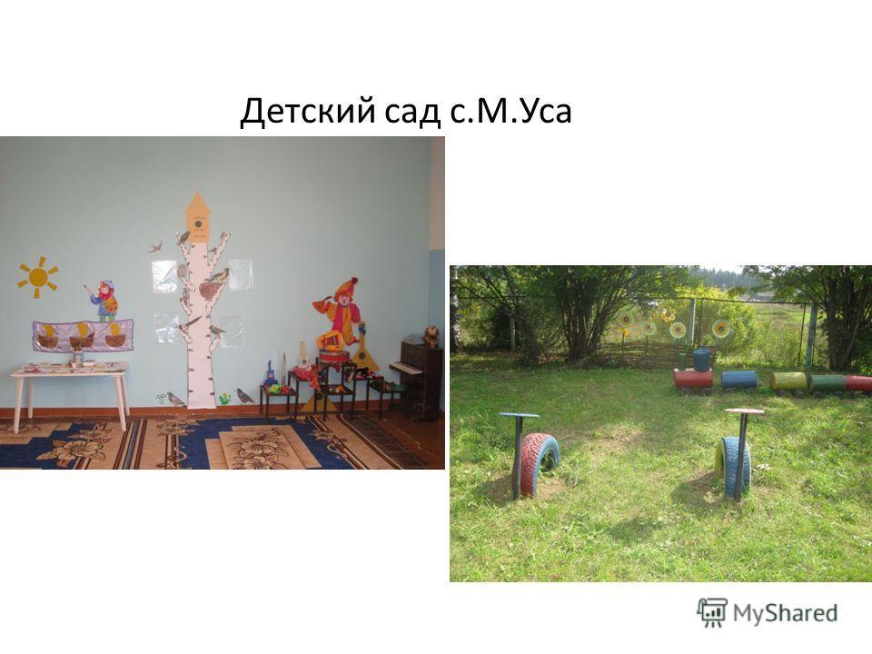 Детский сад с.М.Уса