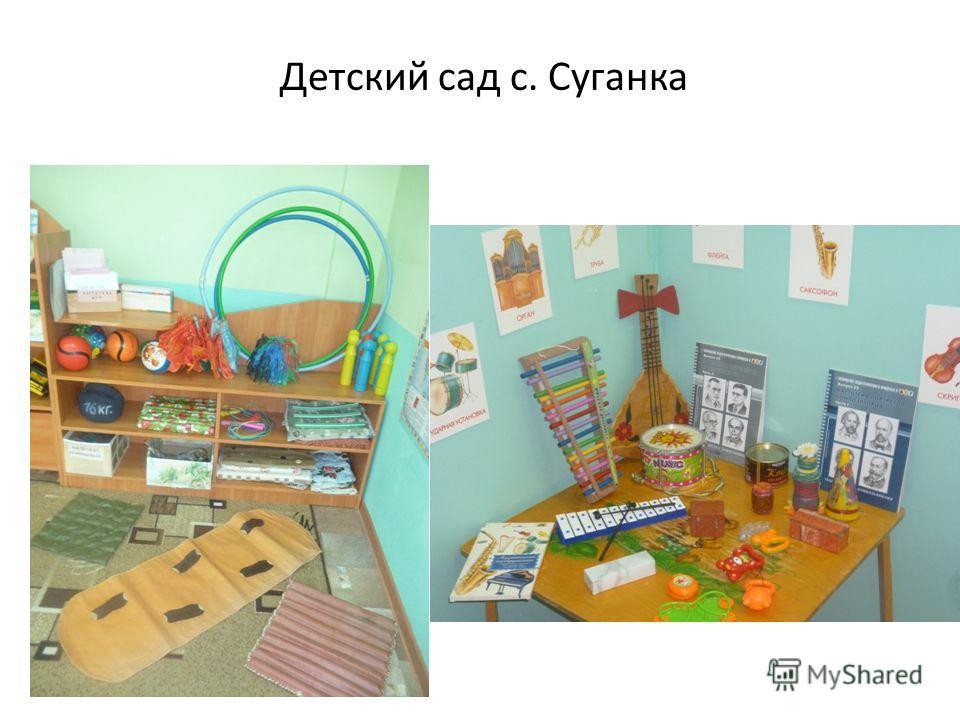 Детский сад с. Суганка
