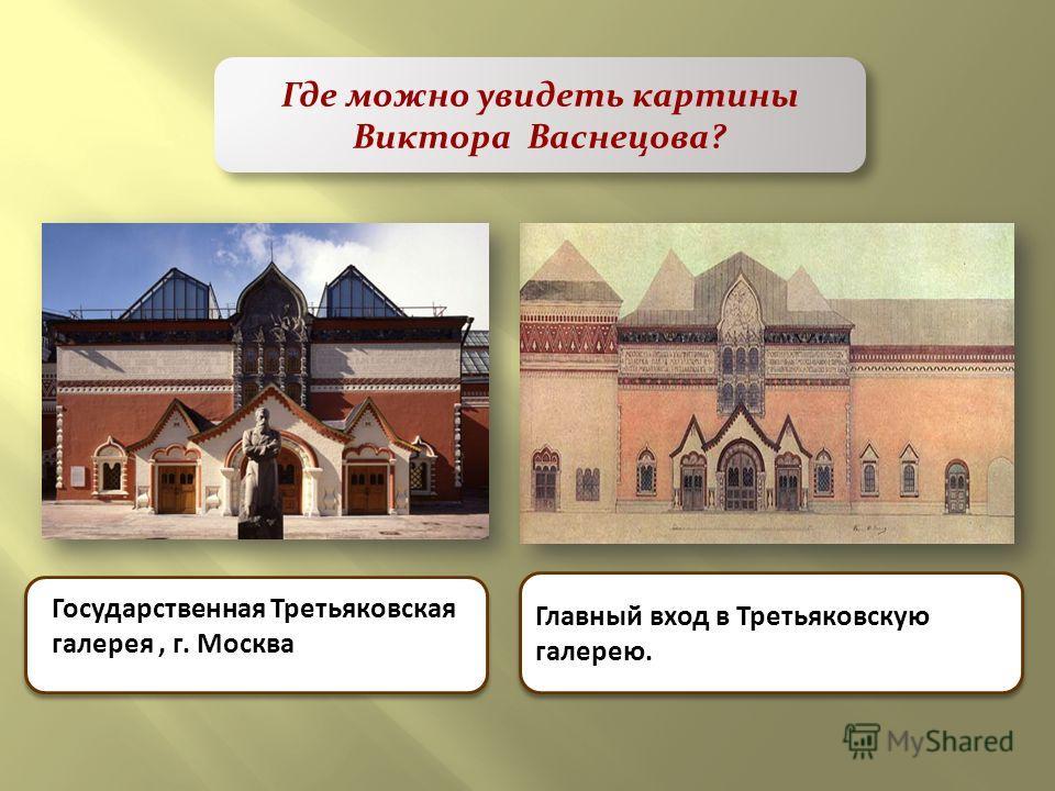 Какая картина В.М.Васнецова вам понравилась больше всего? Каких сказочных героев изображал Васнецов В.М.? О каких фактах из жизни великого русского художника вы узнали?