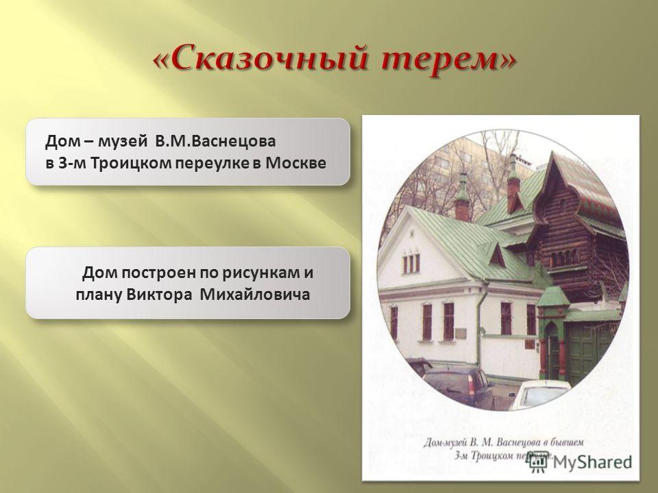 Где можно увидеть картины Виктора Васнецова? Государственная Третьяковская галерея, г. Москва Главный вход в Третьяковскую галерею.