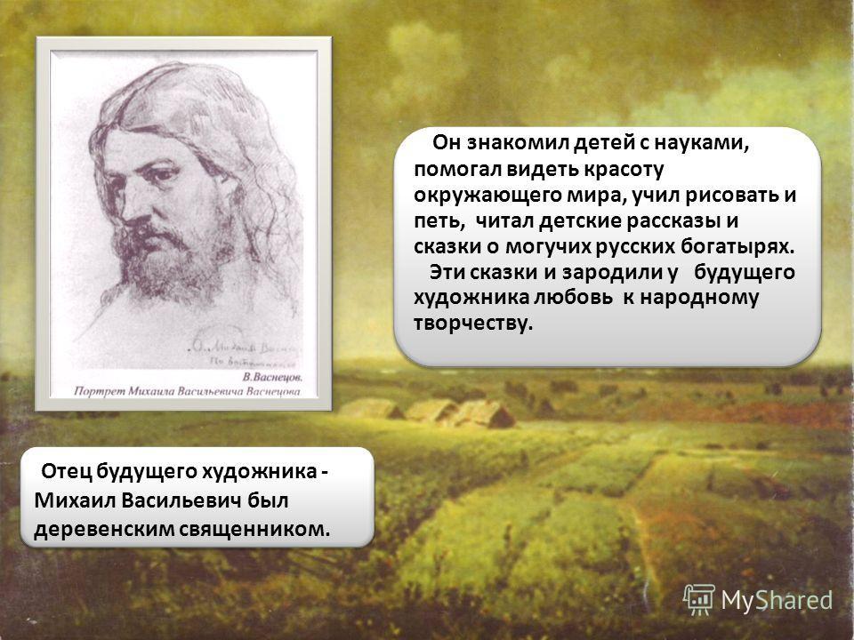 Детские годы В.М. Васнецова и его братьев прошли в вятском селе Рябово..
