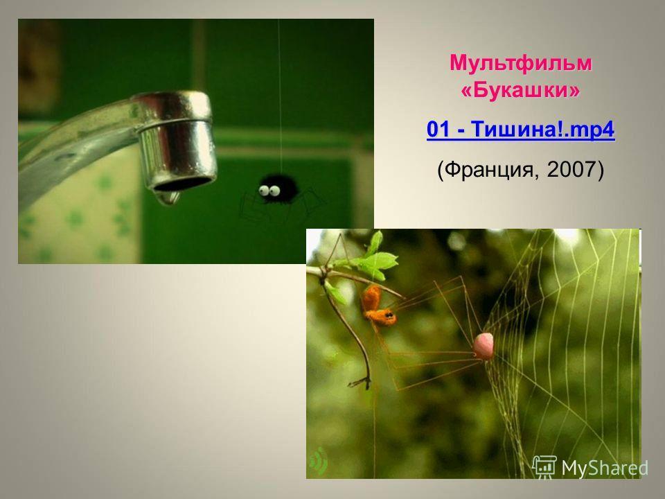 Мультфильм «Букашки» 01 - Тишина!.mp4 01 - Тишина!.mp4 (Франция, 2007)