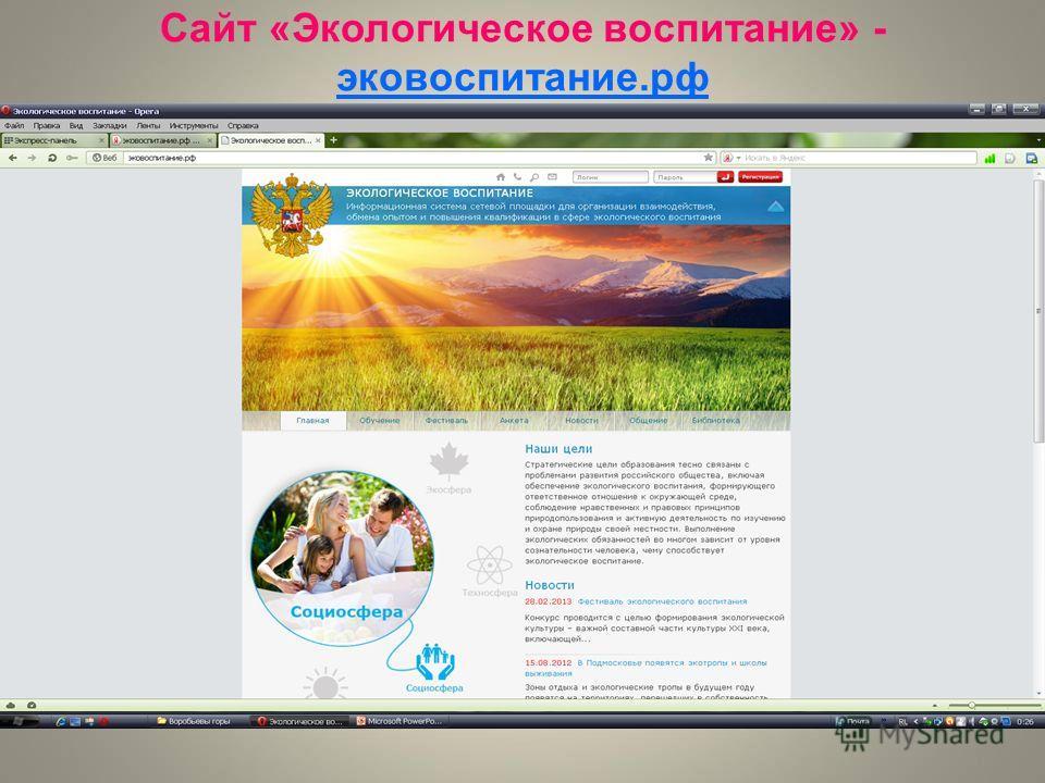 Сайт «Экологическое воспитание» - эковоспитание.рф