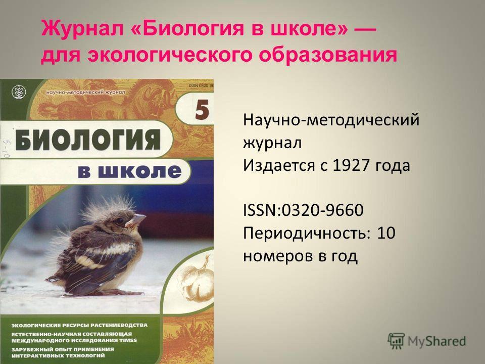 Журнал «Биология в школе» для экологического образования Научно-методический журнал Издается с 1927 года ISSN:0320-9660 Периодичность: 10 номеров в год 54