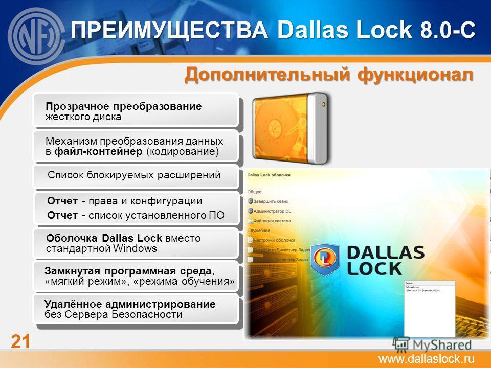 Прозрачное преобразование жесткого диска 21 www.dallaslock.ru ПРЕИМУЩЕСТВА Dallas Lock 8.0-С Дополнительный функционал Механизм преобразования данных в файл-контейнер (кодирование) Список блокируемых расширений Отчет - права и конфигурации Отчет - сп