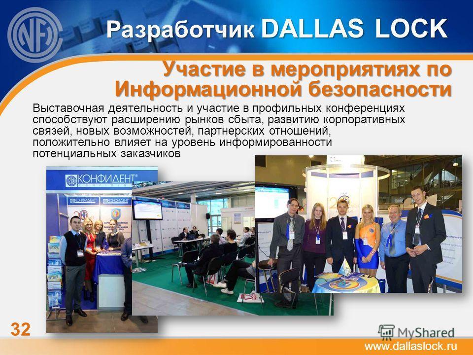 Участие в мероприятиях по Информационной безопасности Выставочная деятельность и участие в профильных конференциях способствуют расширению рынков сбыта, развитию корпоративных связей, новых возможностей, партнерских отношений, положительно влияет на