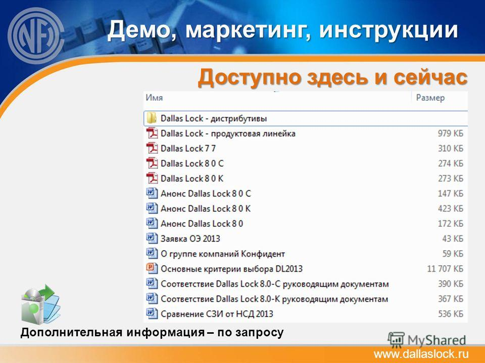 Доступно здесь и сейчас Дополнительная информация – по запросу Демо, маркетинг, инструкции www.dallaslock.ru