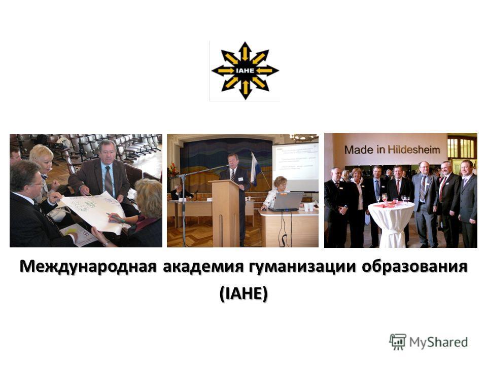Международная академия гуманизации образования (IAHE)