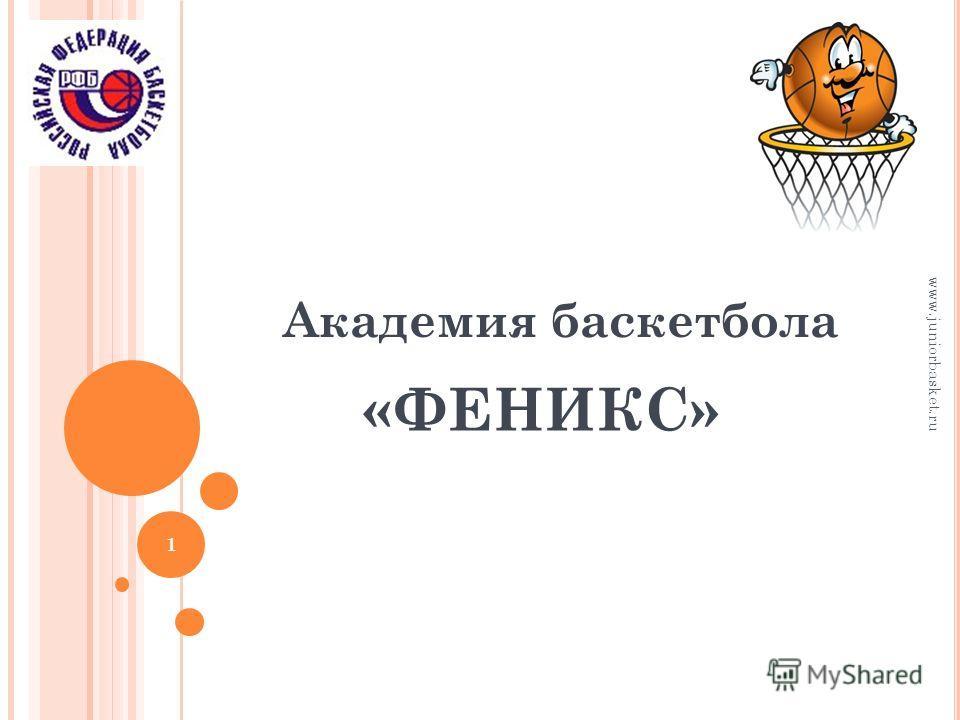 Академия баскетбола 1 www.juniorbasket.ru «ФЕНИКС»