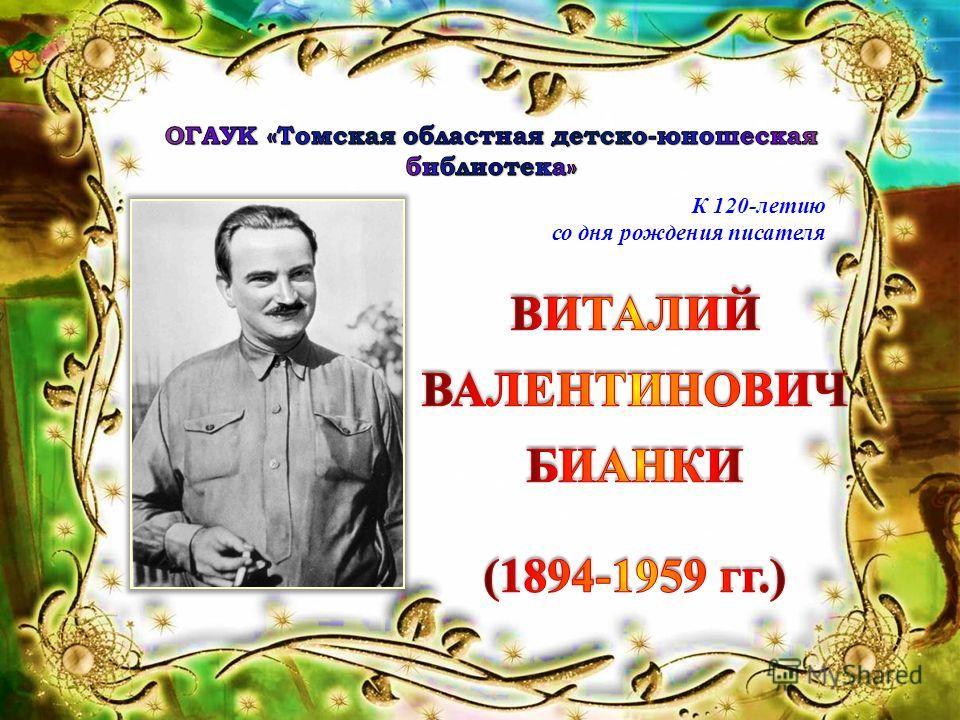 К 120-летию со дня рождения писателя