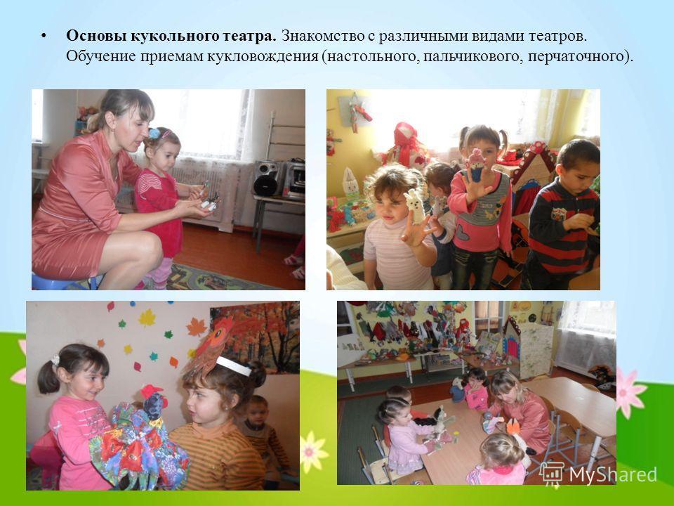 Основы кукольного театра. Знакомство с различными видами театров. Обучение приемам кукловождения (настольного, пальчикового, перчаточного).