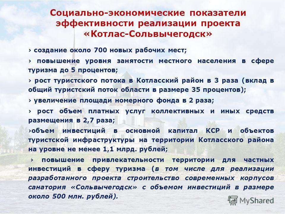 Социально-экономические показатели эффективности реализации проекта «Котлас-Сольвычегодск» создание около 700 новых рабочих мест; повышение уровня занятости местного населения в сфере туризма до 5 процентов; рост туристского потока в Котласский район