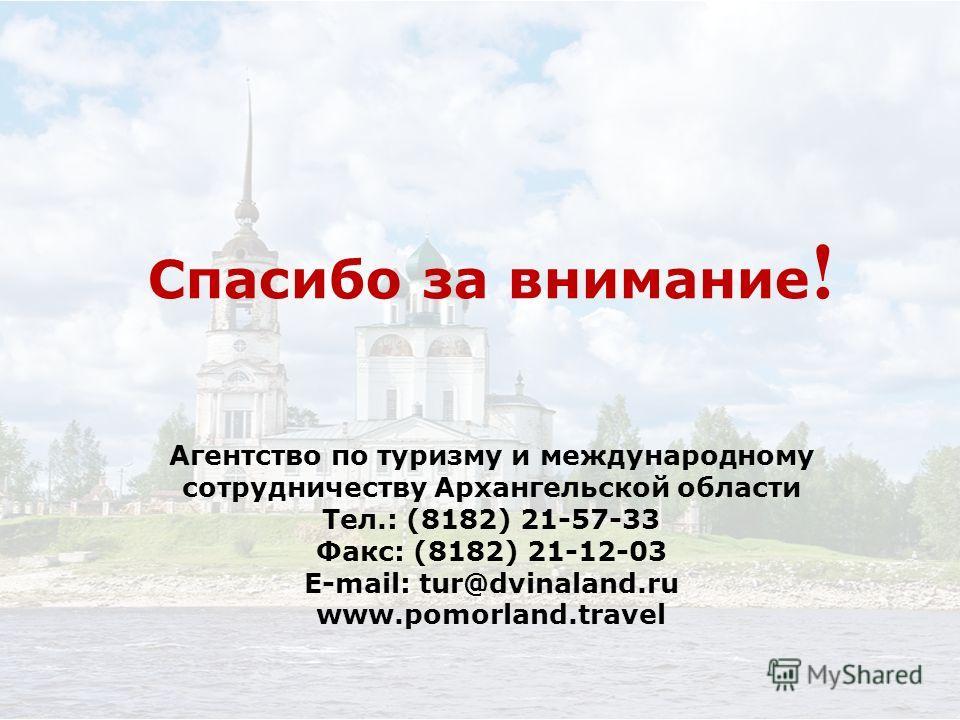Спасибо за внимание ! Агентство по туризму и международному сотрудничеству Архангельской области Тел.: (8182) 21-57-33 Факс: (8182) 21-12-03 E-mail: tur@dvinaland.ru www.pomorland.travel