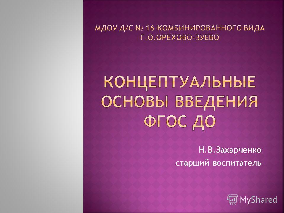 Н.В.Захарченко старший воспитатель