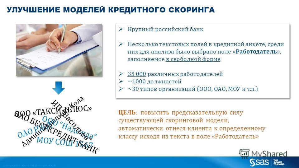 Copyright © 2013, SAS Institute Inc. All rights reserved. Крупный российский банк Несколько текстовых полей в кредитной анкете, среди них для анализа было выбрано поле «Работодатель», заполняемое в свободной форме 35 000 различных работодателей ~1000