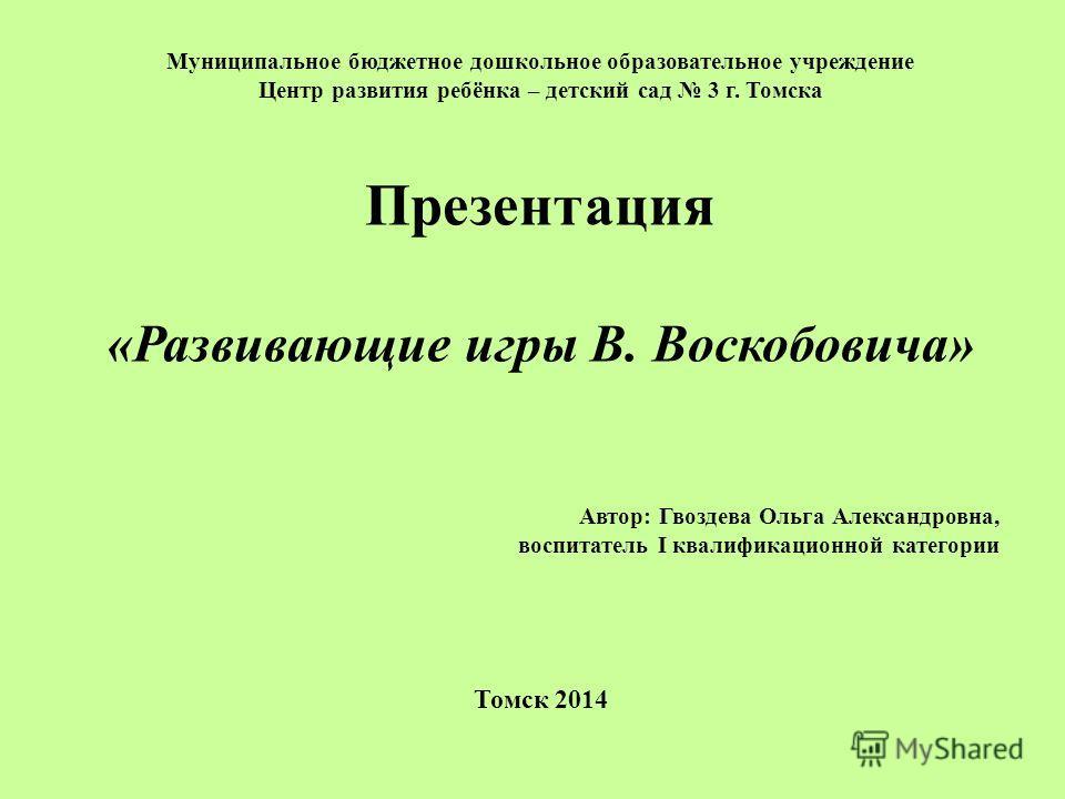 В. Воскобовича» Автор: