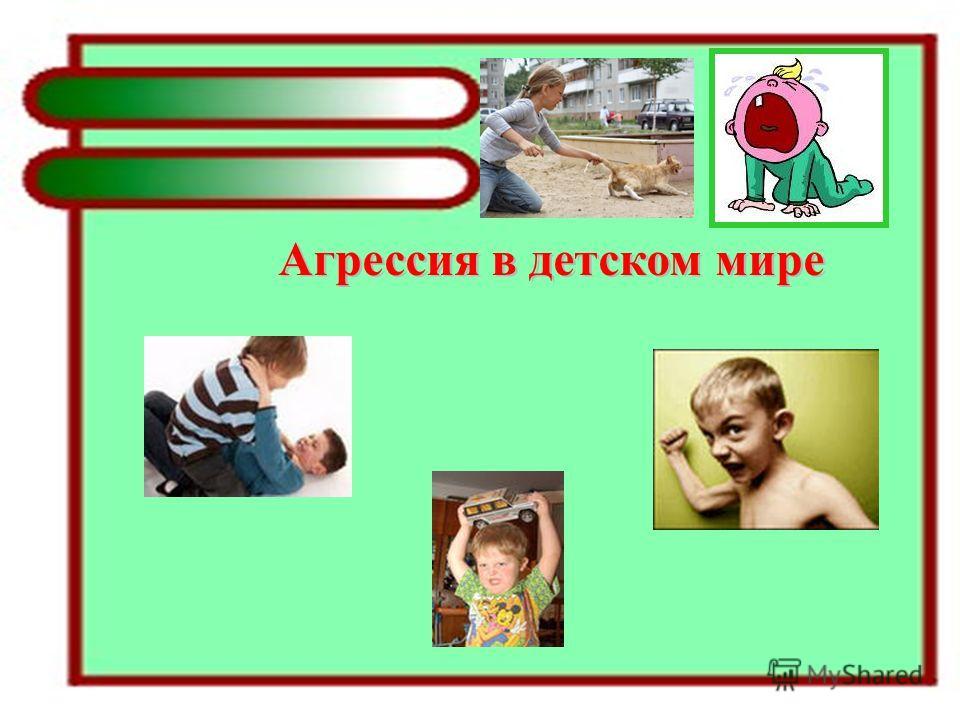 Агрессия в детском мире