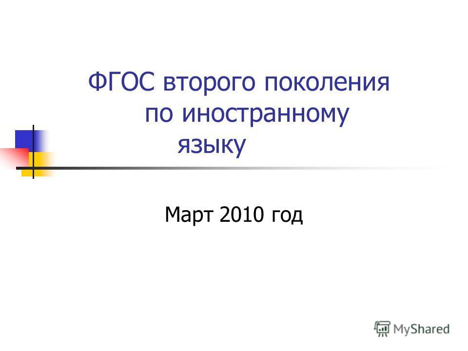 ФГОС второго поколения по иностранному языку Март 2010 год