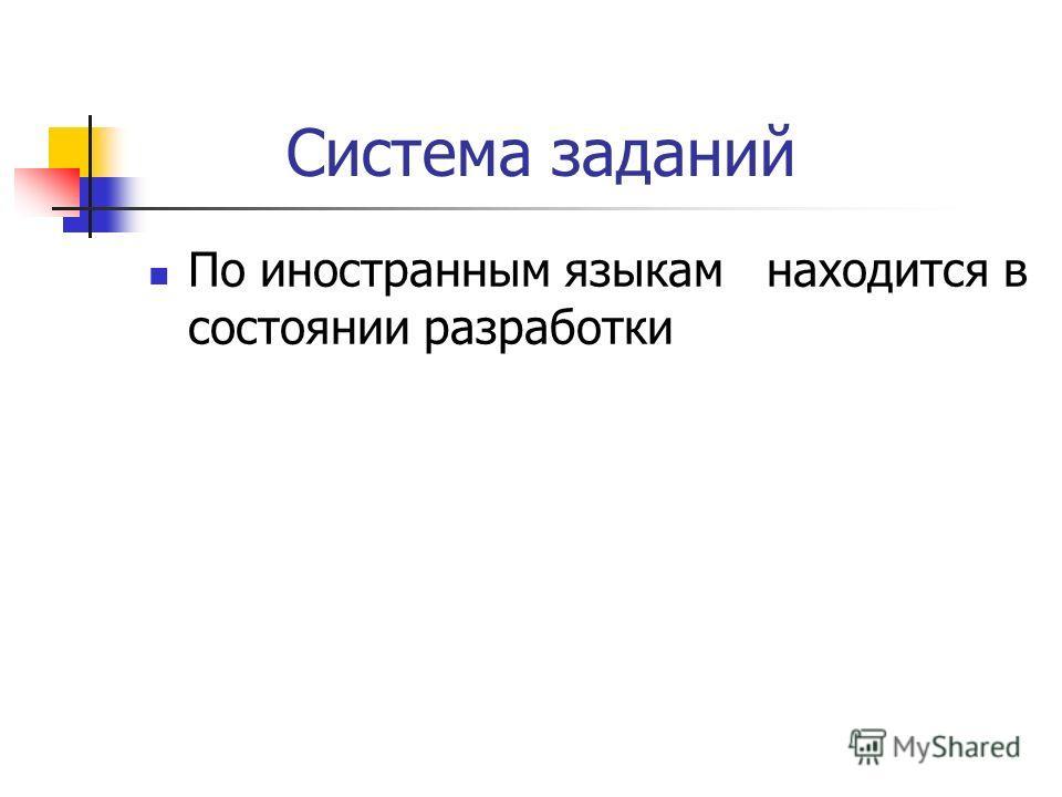Система заданий По иностранным языкам находится в состоянии разработки