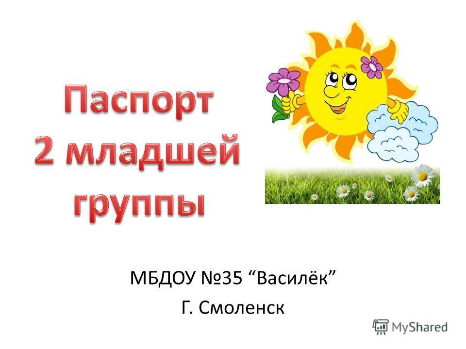 МБДОУ 35 Василёк Г. Смоленск