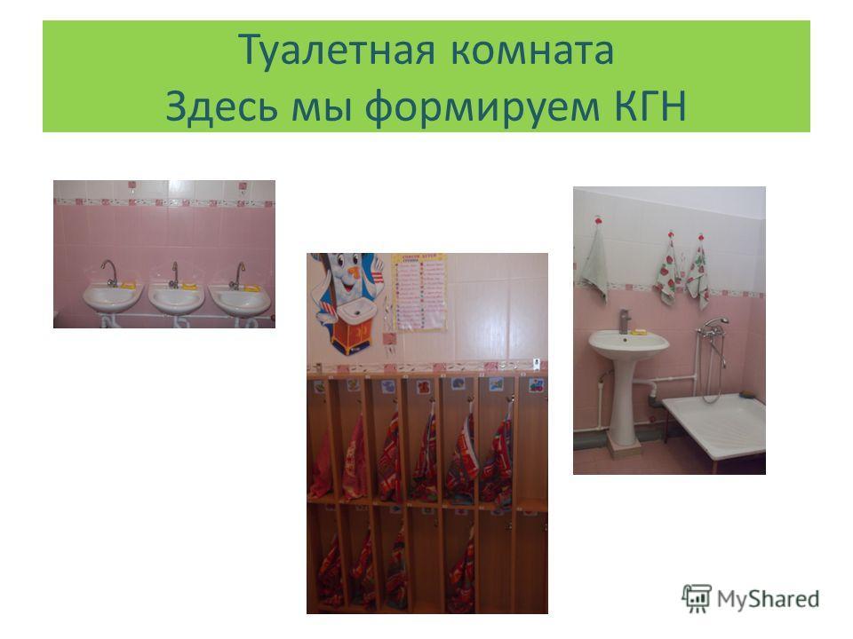 Туалетная комната Здесь мы формируем КГН