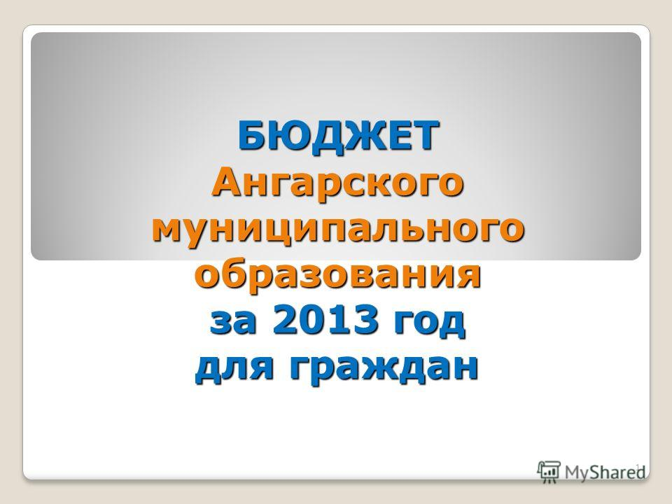 1 БЮДЖЕТ Ангарского муниципального образования за 2013 год для граждан
