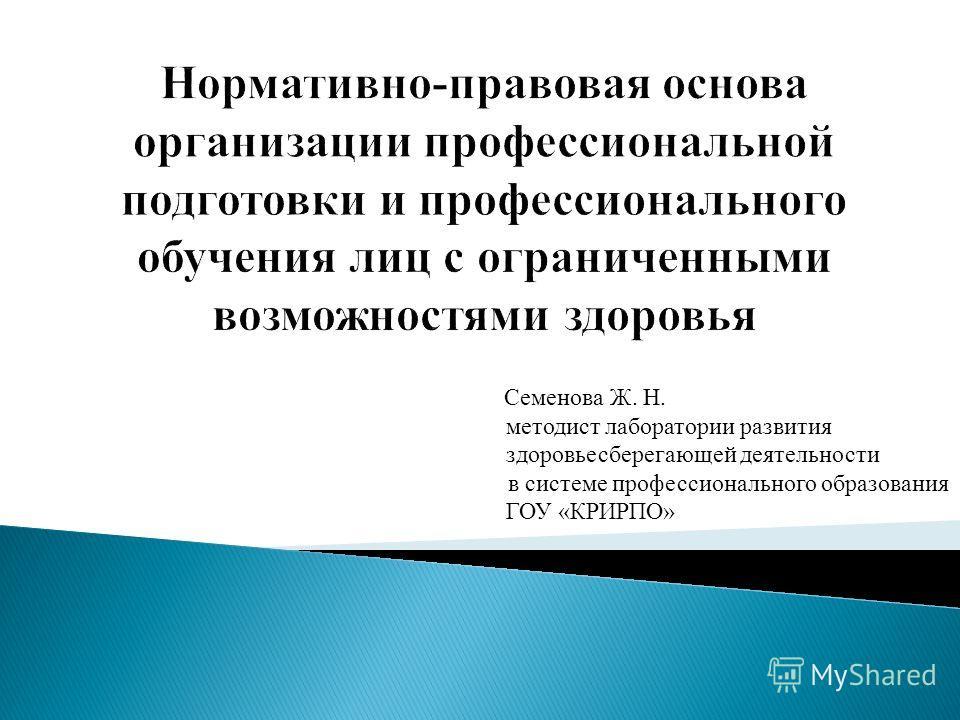 Семенова Ж. Н. методист лаборатории развития здоровьесберегающей деятельности в системе профессионального образования ГОУ «КРИРПО»