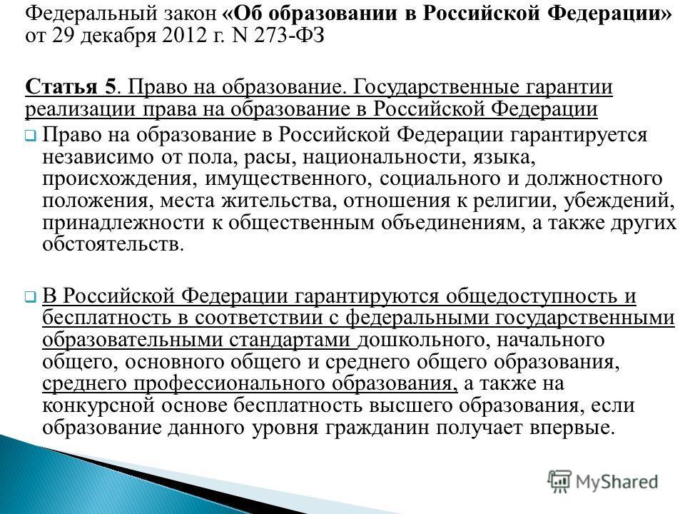 Федеральный закон «Об образовании в Российской Федерации» от 29 декабря 2012 г. N 273-ФЗ Статья 5. Право на образование. Государственные гарантии реализации права на образование в Российской Федерации Право на образование в Российской Федерации гаран