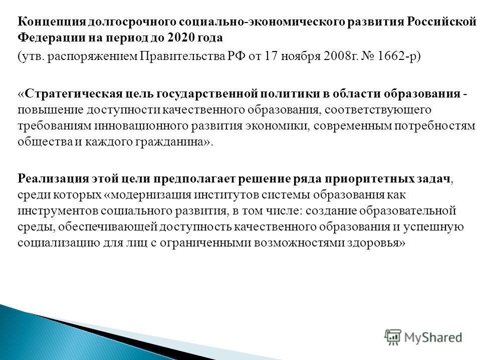 Концепция долгосрочного социально-экономического развития Российской Федерации на период до 2020 года (утв. распоряжением Правительства РФ от 17 ноября 2008 г. 1662-р) «Стратегическая цель государственной политики в области образования - повышение до