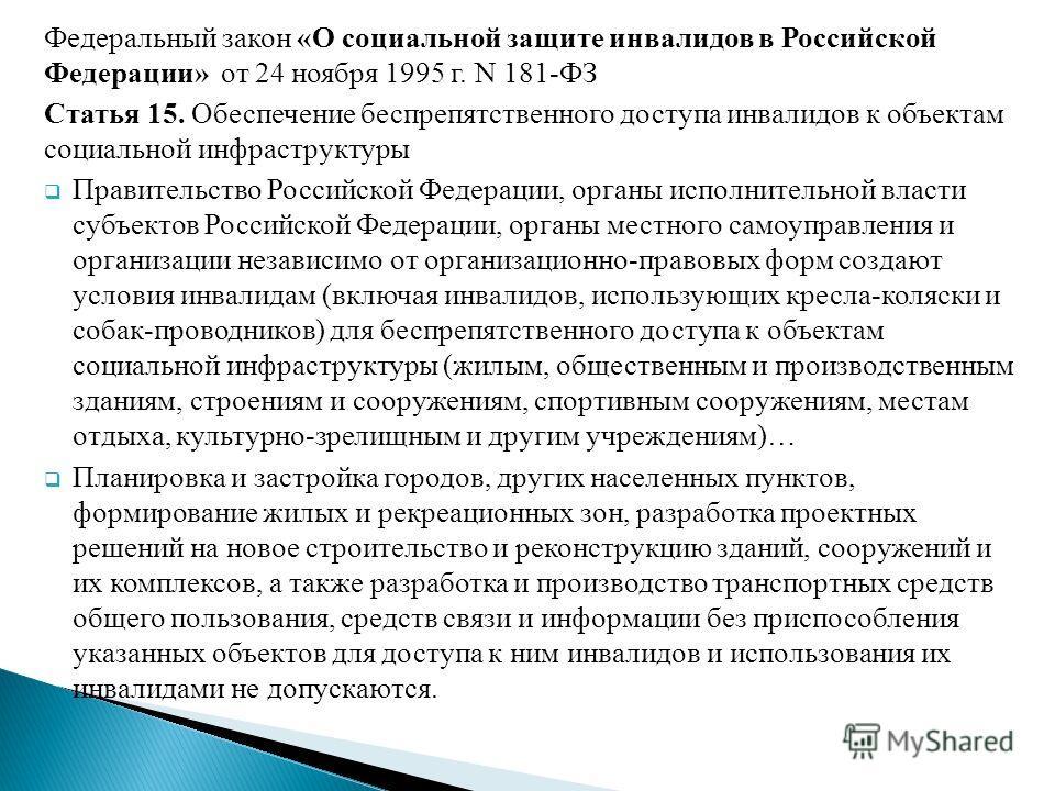 Федеральный закон «О социальной защите инвалидов в Российской Федерации» от 24 ноября 1995 г. N 181-ФЗ Статья 15. Обеспечение беспрепятственного доступа инвалидов к объектам социальной инфраструктуры Правительство Российской Федерации, органы исполни
