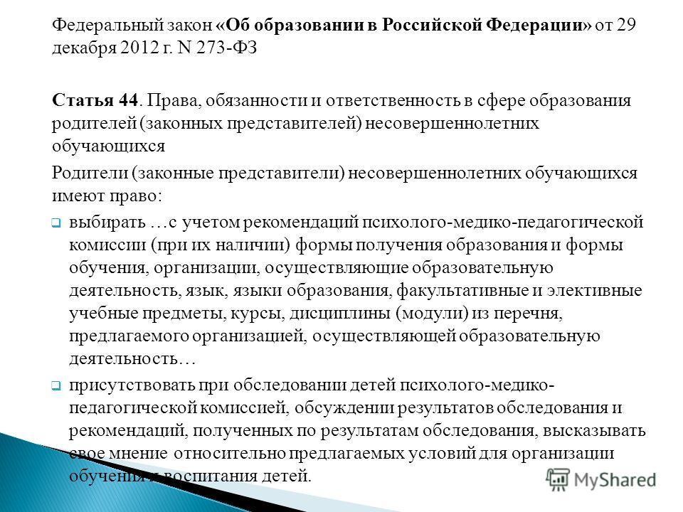 Федеральный закон «Об образовании в Российской Федерации» от 29 декабря 2012 г. N 273-ФЗ Статья 44. Права, обязанности и ответственность в сфере образования родителей (законных представителей) несовершеннолетних обучающихся Родители (законные предста