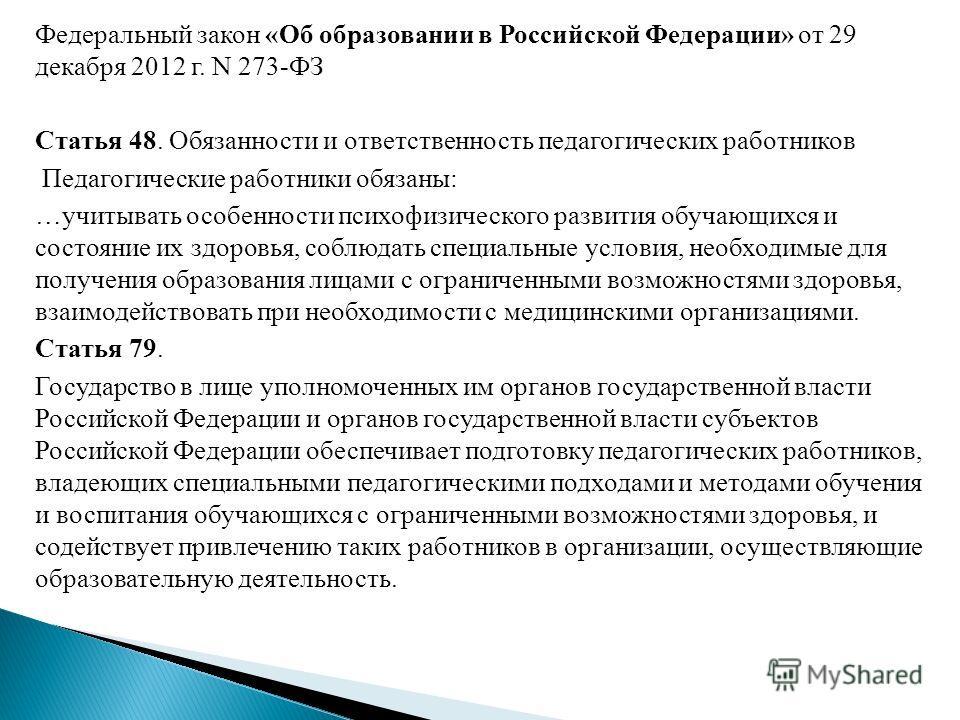 Федеральный закон «Об образовании в Российской Федерации» от 29 декабря 2012 г. N 273-ФЗ Статья 48. Обязанности и ответственность педагогических работников Педагогические работники обязаны: …учитывать особенности психофизического развития обучающихся