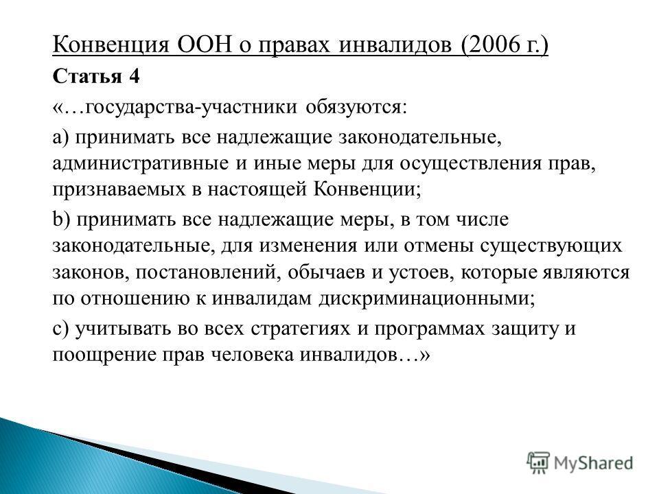 Конвенция ООН о правах инвалидов (2006 г.) Статья 4 «…государства-участники обязуются: a) принимать все надлежащие законодательные, административные и иные меры для осуществления прав, признаваемых в настоящей Конвенции; b) принимать все надлежащие м